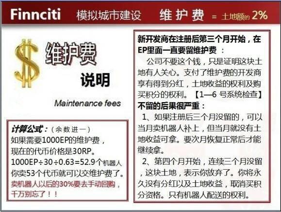 Finnciti城市模拟建设维护费