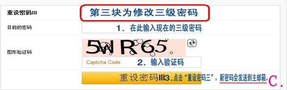 Finnciti三级密码修改