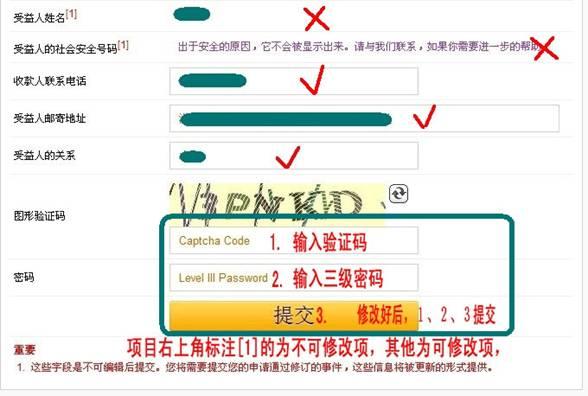 Finnciti修改资料及密码2