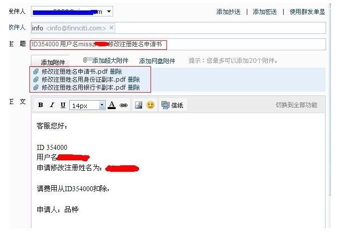 开发商如何给公司发邮件6