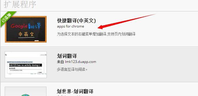 谷歌翻译11