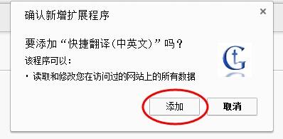 谷歌翻译12