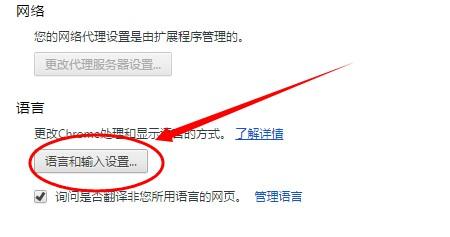 谷歌翻译6
