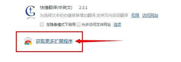 谷歌翻译9