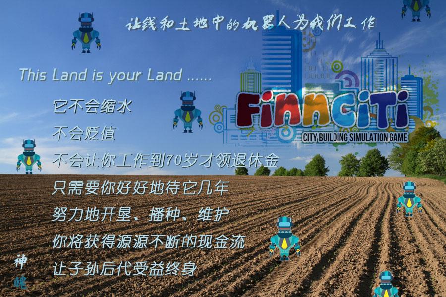 20151218finnciti-land